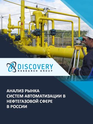 Анализ рынка систем автоматизации в нефтегазовой сфере в России