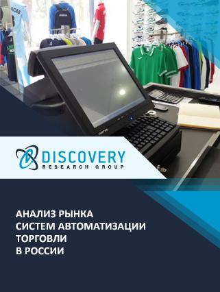 Анализ рынка систем автоматизации торговли в России