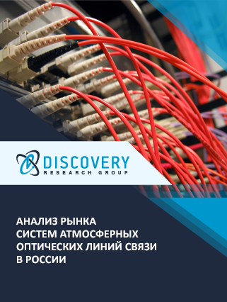 Анализ рынка систем атмосферных оптических линий связи в России