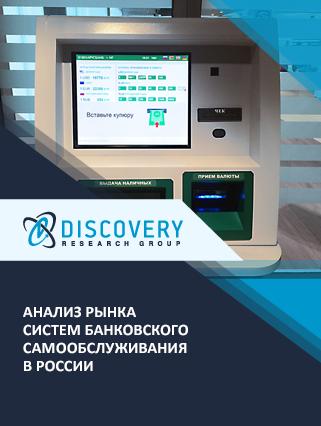 Маркетинговое исследование - Анализ рынка систем банковского самообслуживания в России