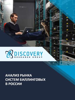 Анализ рынка систем биллинговых в России