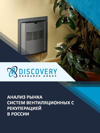 Маркетинговое исследование - Анализ рынка систем вентиляционных с рекуперацией в России