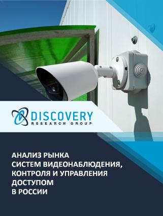 Анализ рынка систем видеонаблюдения, контроля и управления доступом в России