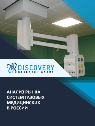 Анализ рынка систем газовых медицинских в России
