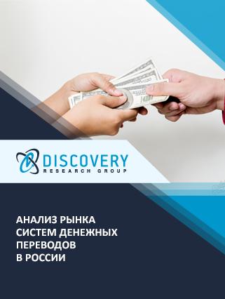 Маркетинговое исследование - Анализ рынка систем денежных переводов в России