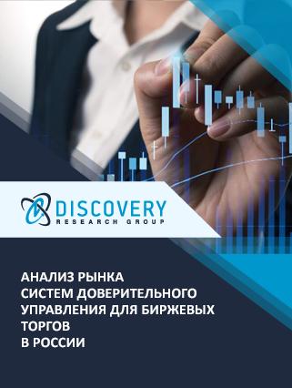 Маркетинговое исследование - Анализ рынка систем доверительного управления для биржевых торгов в России