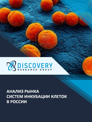 Анализ рынка систем инкубации клеток в России