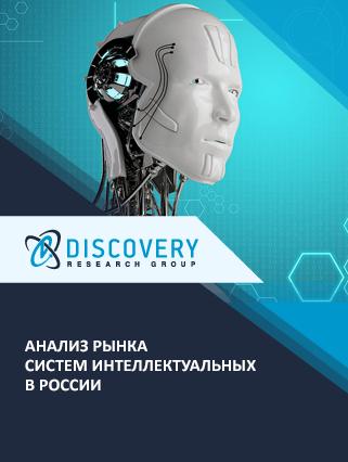 Анализ рынка систем интеллектуальных в России