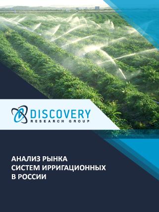Маркетинговое исследование - Анализ рынка систем ирригационных в России