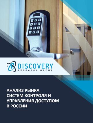 Анализ рынка систем контроля и управления доступом в России
