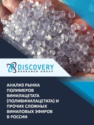 Маркетинговое исследование - Анализ рынка полимеров винилацетата (поливинилацетата) и прочих сложных виниловых эфиров в России (с базой импорта-экспорта)