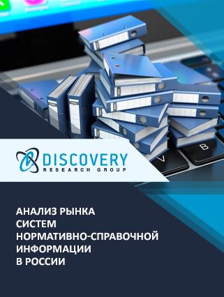 Анализ рынка систем нормативно-справочной информации в России