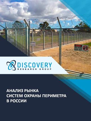 Маркетинговое исследование - Анализ рынка систем охраны периметра в России
