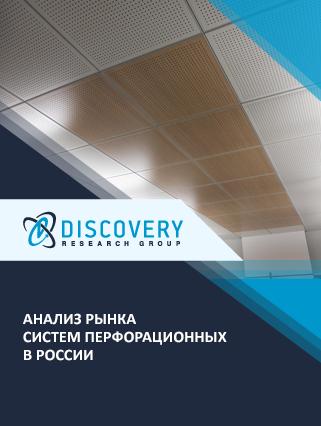 Анализ рынка систем перфорационных в России