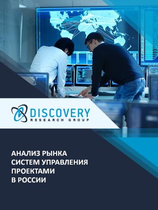 Анализ рынка систем управления проектами в России