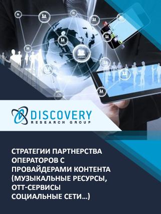 Стратегии партнерства операторов с провайдерами контента (музыкальные ресурсы, ОТТ-сервисы социальные сети…)