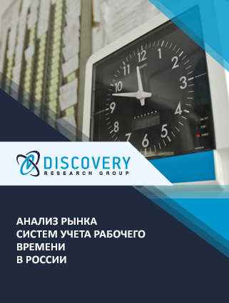 Маркетинговое исследование - Анализ рынка систем учета рабочего времени в России