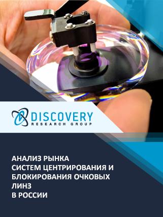 Анализ рынка систем центрирования и блокирования очковых линз в России