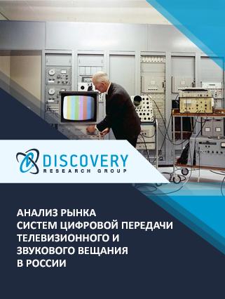 Анализ рынка систем цифровой передачи телевизионного и звукового вещания в России