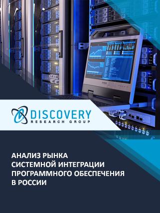 Анализ рынка системной интеграции программного обеспечения в России