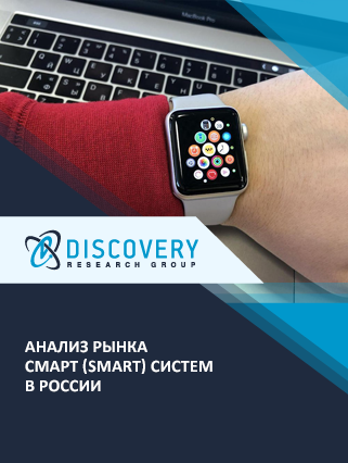 Анализ рынка смарт (smart) систем в России