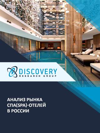 Маркетинговое исследование - Анализ рынка СПА(SPA)-отелей в России