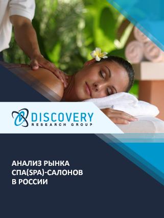 Анализ рынка СПА(SPA)-салонов в России