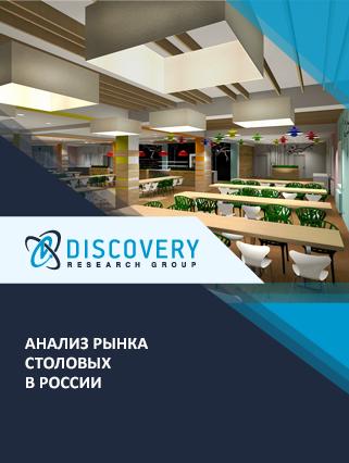 Анализ рынка столовых в России