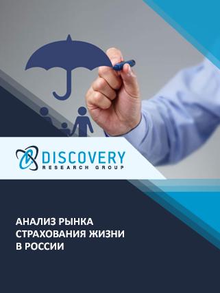 Маркетинговое исследование - Анализ рынка страхования жизни в России