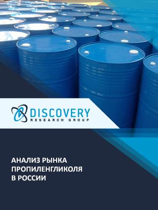 Маркетинговое исследование - Анализ рынка пропиленгликоля в России