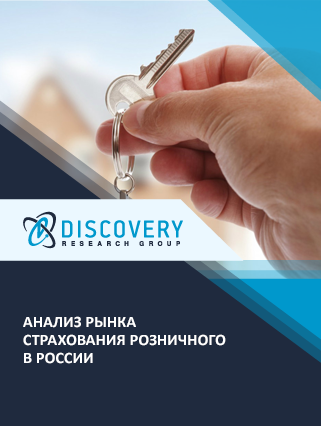 Маркетинговое исследование - Анализ рынка страхования розничного в России