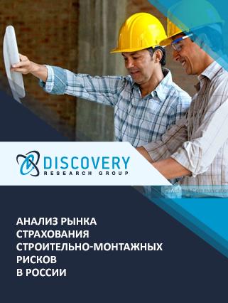Маркетинговое исследование - Анализ рынка страхования строительно-монтажных рисков в России
