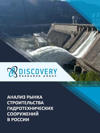 Анализ рынка строительства гидротехнических сооружений в России
