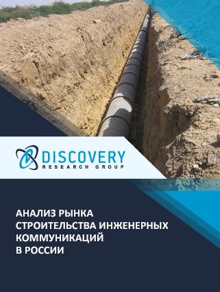 Анализ рынка строительства инженерных коммуникаций в России