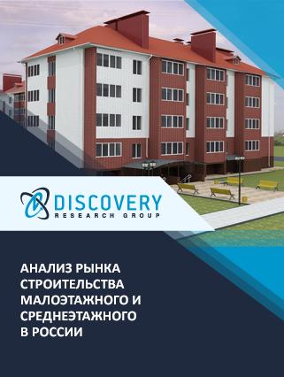 Анализ рынка строительства малоэтажного и среднеэтажного в России