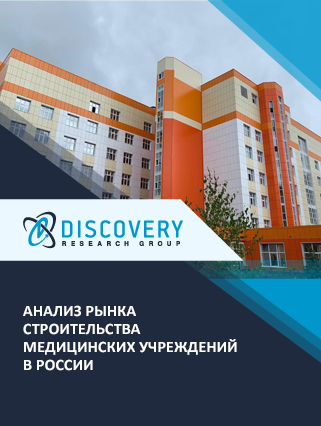 Маркетинговое исследование - Анализ рынка строительства медицинских учреждений в России