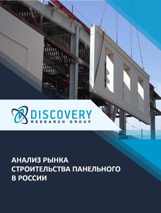 Анализ рынка строительства панельного в России