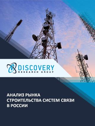 Анализ рынка строительства систем связи в России