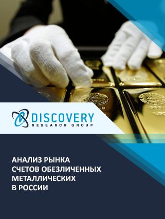 Маркетинговое исследование - Анализ рынка счетов обезличенных металлических в России