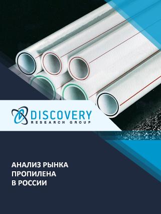 Маркетинговое исследование - Анализ рынка пропилена в России