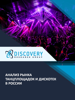 Анализ рынка танцплощадок и дискотек в России