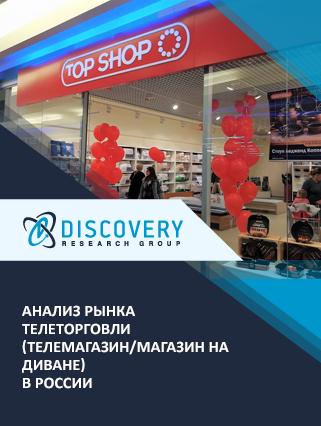 Маркетинговое исследование - Анализ рынка телеторговли (телемагазин/магазин на диване) в России