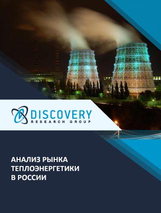 Анализ рынка теплоэнергетики в России