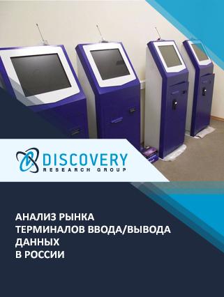 Маркетинговое исследование - Анализ рынка терминалов ввода/вывода данных в России