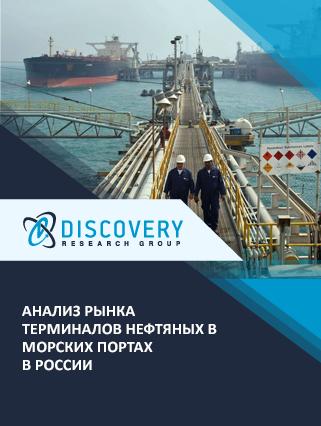 Анализ рынка терминалов нефтяных в морских портах в России