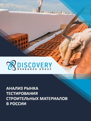 Анализ рынка тестирования строительных материалов в России