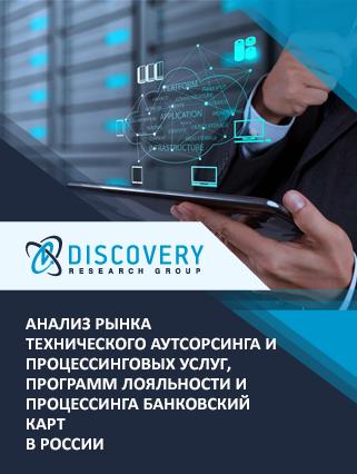 Маркетинговое исследование - Анализ рынка технического аутсорсинга и процессинговых услуг, программ лояльности и процессинга банковский карт в России