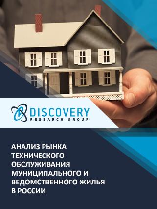 Анализ рынка технического обслуживания муниципального и ведомственного жилья в России