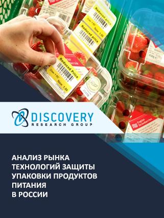 Анализ рынка технологий защиты упаковки продуктов питания в России