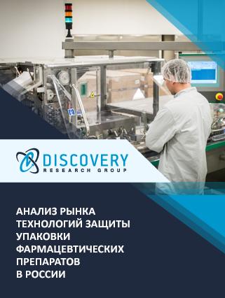 Анализ рынка технологий защиты упаковки фармацевтических препаратов в России